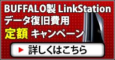 LinkStation 復旧費定額キャンペーン